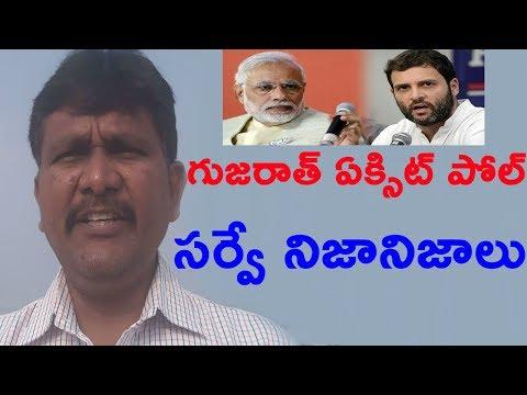 Gujarat Exit poll survey facts | గుజరాత్ ఏక్సిట్ పోల్ సర్వే నిజానిజాలు