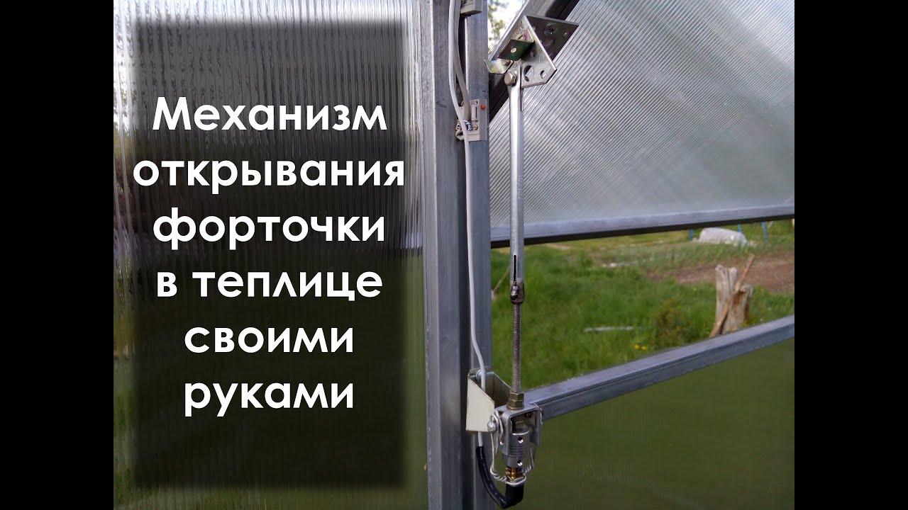 Автоматическое проветривание для теплиц своими руками фото 989
