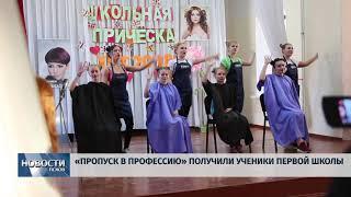 Новости Псков 28.11.2018 # «Пропуск в профессию» получили ученики первой школы