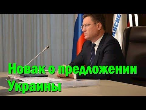 Новак отреагировал на предложение Украины отдать долг по арбитражу газом