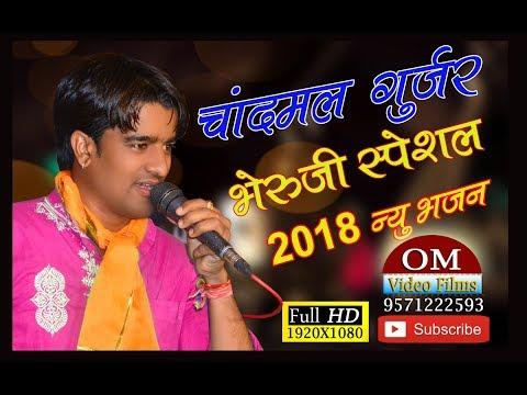 chand mal gurjar bhajan 2018 new( bheru ji bhajan naye andaj main)banta live
