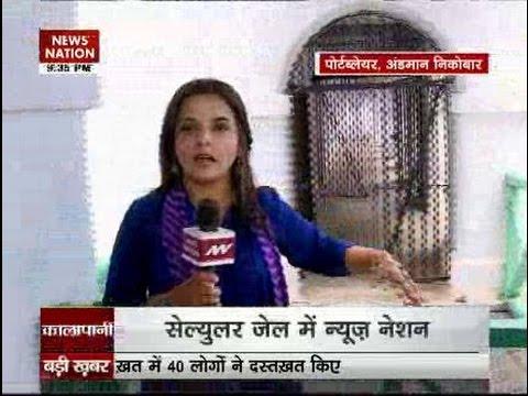 News Nation special: Kalapani unveiled Cellular Jail Andaman and Nicobar Islands