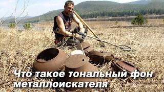 Что такое пороговый тон металлоискателя (тональный фон)