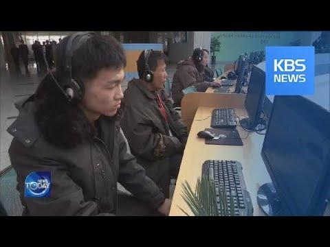 INCREASED INTERNET USE IN N. KOREA / KBS뉴스(News)