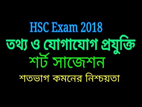 HSC ICT Short suggestion 2018 | All Education Board
