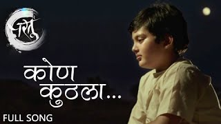Download Hindi Video Songs - Kon Kuthla | Video Song By Shankar Mahadevan | Partu | Kishor Kadam, Smita Tambe