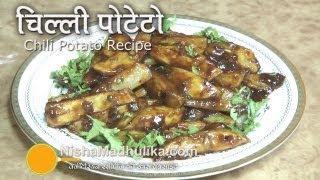 Chilli Potato Recipe - How To Make Chilli Potato -  chilli aloo