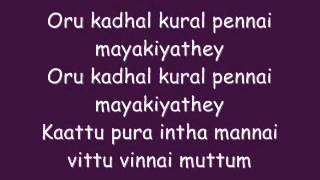 Guru Ven Megam Mutta Mutta Lyrics.mp3