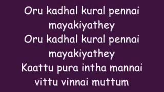 Guru - Ven Megam Mutta Mutta Lyrics