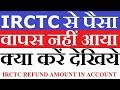 How To Claim Refund From IRCTC For Failed Transaction 2018