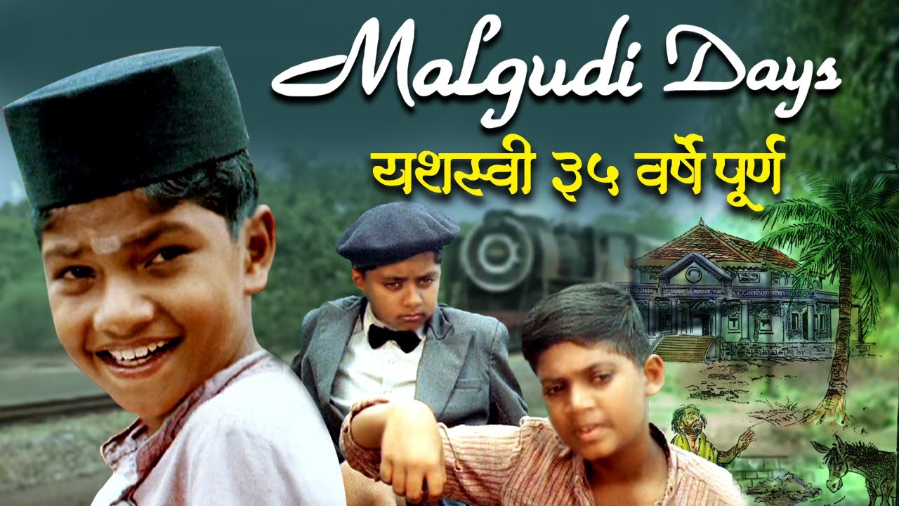 """ मालगुडी डेज "" यशस्वी ३५ वर्षे पूर्ण   Malgudi Days In Marathi"