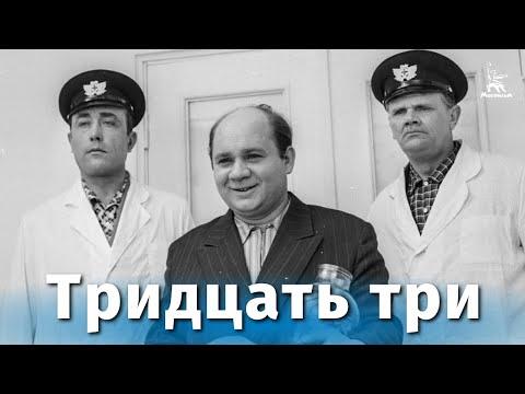 Тридцать три (комедия, реж. Георгий Данелия, 1965 г.)