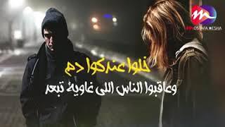 خلوا عندكوا دم .. عاقبوا الناس اللى غاوية تبعد 😡👌🏻💔