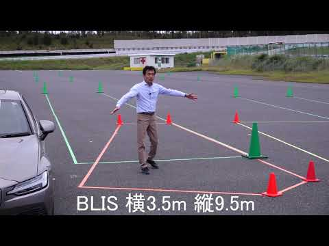 ボルボS60 トレーニング動画3 BLIS/LCMA