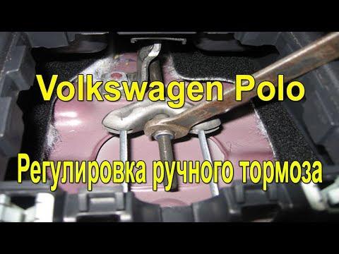 Регулировка ручного тормоза Volkswagen Polo. #АлексейЗахаров. #Авторемонт. Авто - ремонт