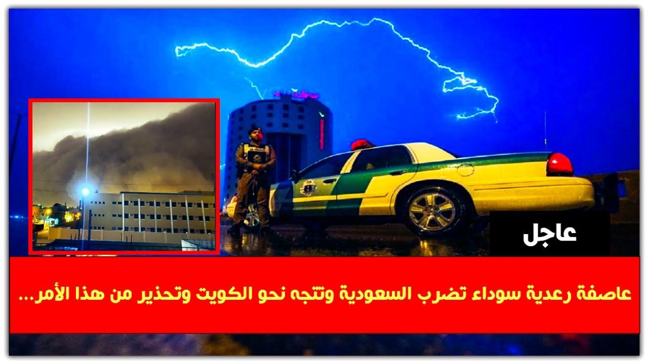 شاهد فيديو مرعب لعاصفة رعدية سوداء بالسعودية تتجه نحو الكويت وتحذير من هذا الأمر !!