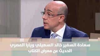 سعادة السفير خالد السهيلي ويارا المصري - الحديث عن معرض الكتاب