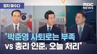 """[정치 맞수다] """"박준영 사퇴로는 부족 vs …"""