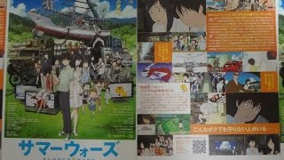 サマーウォーズ 2009 映画チラシ 2009年8月1日公開 【映画鑑賞&グッズ...