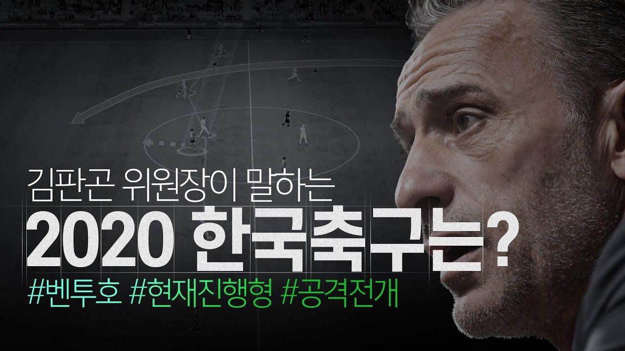 김판곤 위원장이 말하는 2020 한국 축구는? #벤투호 #현재진행형 #공격전개