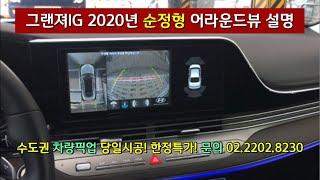 [그랜져IG 2020년 순정형 어라운드뷰 작동설명 ] …