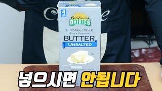 버터가 당신의 수비드 스테이크를 망치는 이유
