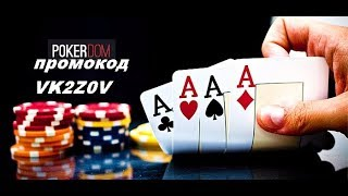 Покер Дом 2 С.Т.Н.Д.