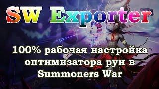 SUMMONERS WAR: Лёгкая настройка SW Exporter для Оптимизатора Рун (новый рабочий способ!)