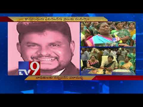 Rapist Pastor || Nannapaneni consoles victims - TV9