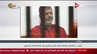 اليوم.. استكمال محاكمة محمد مرسي وآخرين في قضية اقتحام السجون
