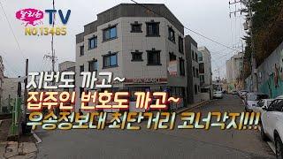 대전상가원룸매매 우송정보대 최단거리 코너각지 건물