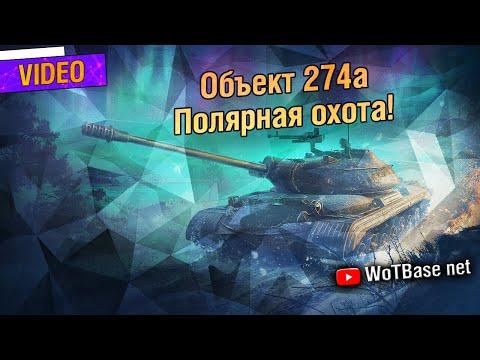 Марафон Объект 274а: Полярная охота | World of Tanks