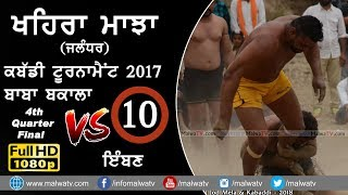 KHAIRA MAJJA (Kapurthala) | KABADDI TOURNAMENT - 2017 | Q4 | BAKALA vs IMMBAN | Full HD | Part 10th