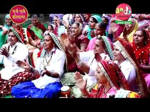 Nachai Gavai Haryana| Lok Geet/Bhajan- Kalle ho duwade mannai Matki