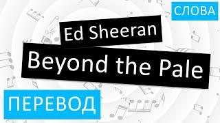 Ed Sheeran Beyond The Pale Перевод песни На русском Слова Текст