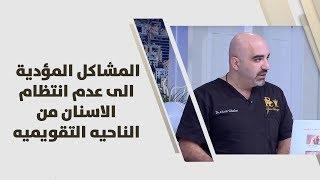 د. خالد عبيدات - المشاكل المؤدية الى عدم انتظام الاسنان من الناحيه التقويميه