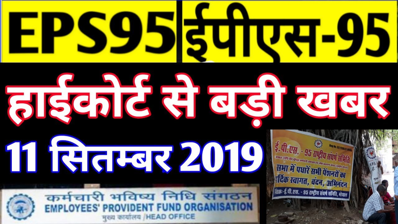 EPS 95 Pensioners 11-September-2019 | EPS95 Pension Hike News Today | EPFO, PF Account | EPS 95 hike