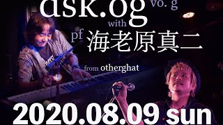 dsk.og with 海老原真二 / SPECIAL配信 LIVE 〜奇跡の旅で〜