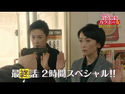 【金曜8時のドラマ】特命刑事 カクホの女 最終話 2時間スペシャル