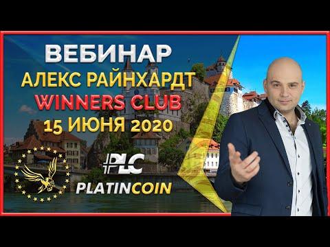 Platincoin вебинар 15.06.2020 Как начать минтить (зарабатывать) еще больше коинов PLC?!