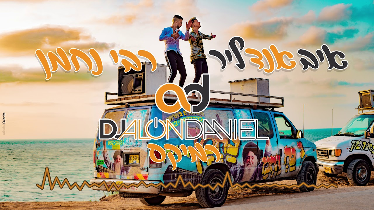 איב אנד ליר - רבי נחמן (הרמיקס הרשמי) | (Eve And Lear - Rabbi Nachman (DJ Alon Daniel Remix