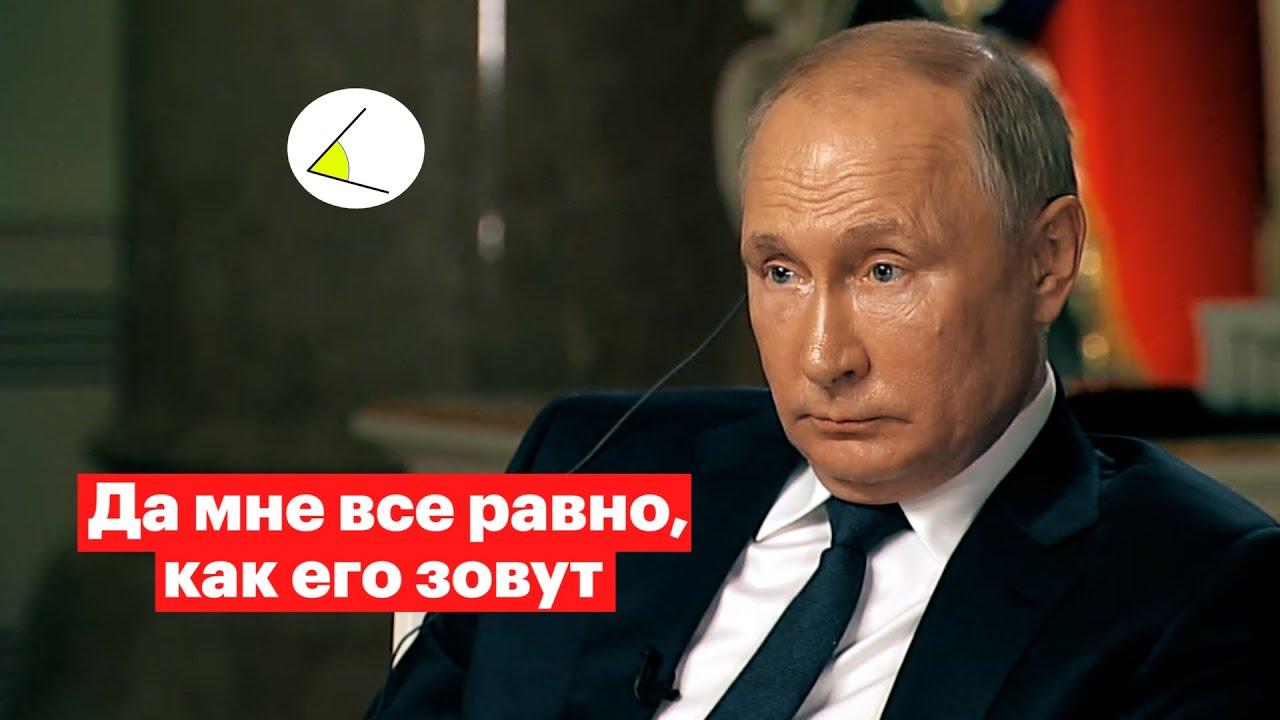 Путин в интервью о Навальном. Байден о встрече с Путиным 16 июня.