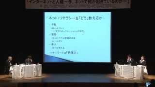 2013.10.20 人権シンポジウム in 東京 ① (主催者挨拶~基調報告)