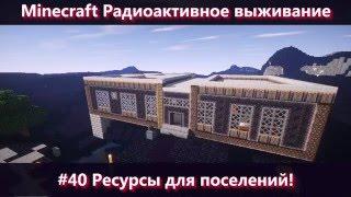 Ресурсы для Города Викингов  в Радиоактивной Пустыне! Выживание с модами! #PF 40(, 2016-03-23T14:14:48.000Z)