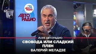 Валерий Меладзе - Свобода Или Сладкий Плен (LIVE @ Авторадио)