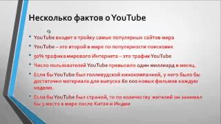 Школа Дмитрия Комарова по заработку в YouTube урок 1