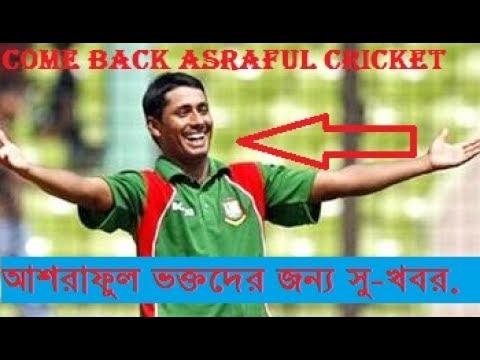 Muhammad Asraful.জাতীয় দলে ফিরছেন আশরাফুল।নামবেন ৩ নম্বরে.Bangladesh cricket news
