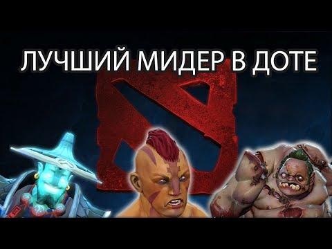 видео: Лучший мидер в доте
