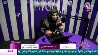 برنامج طلة فجر لقاء ناصر أبو بكر