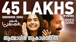 Athmavin Akasathil(Full Song Video)|Njan Prakashan |Sathyan Anthikad |Fahad Faasil |Shaan Rahman